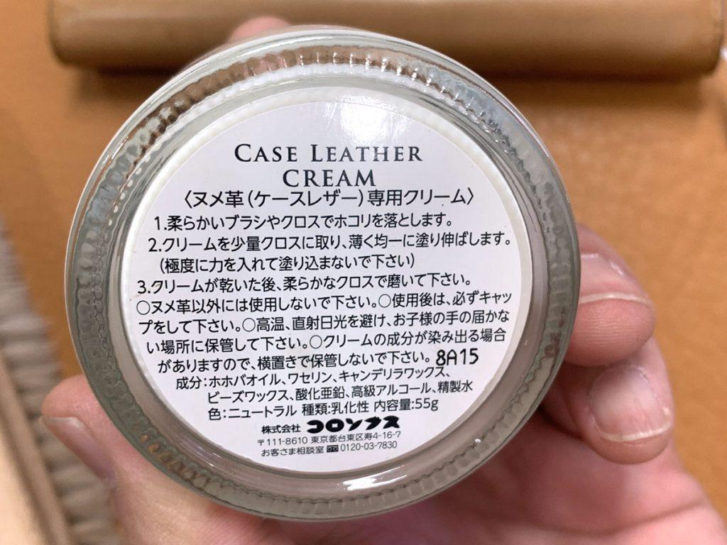 コロンブス社のケースレザークリーム