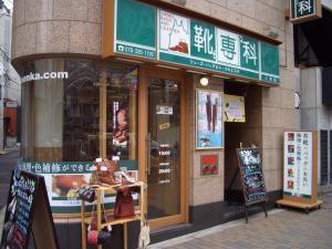 靴専科 三宮店