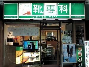 靴専科 心斎橋店