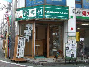 富士見台店