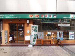 靴専科 札幌駅南口店