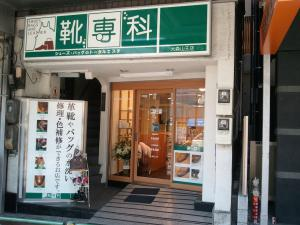 大森山王店