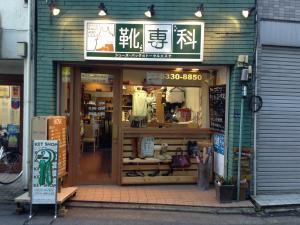 新宿中井店